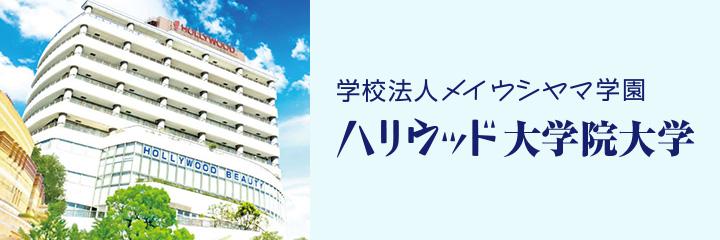 東京の美容学校 学校法人メイウシヤマ ハリウッド大学院大学