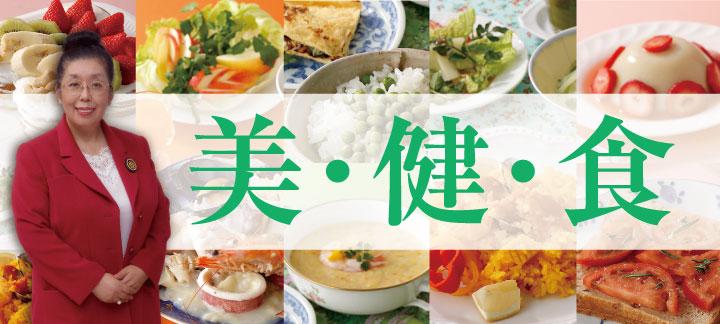 東京の美容学校のコラム「美・健・食」