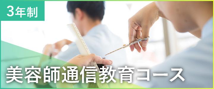 美容師通信教育コース