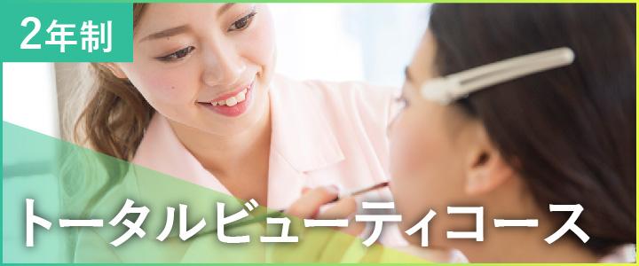 東京の美容専門学校ハリウッドのトータルビューティコース