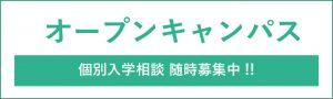 東京六本木の美容学校オープンキャンパス