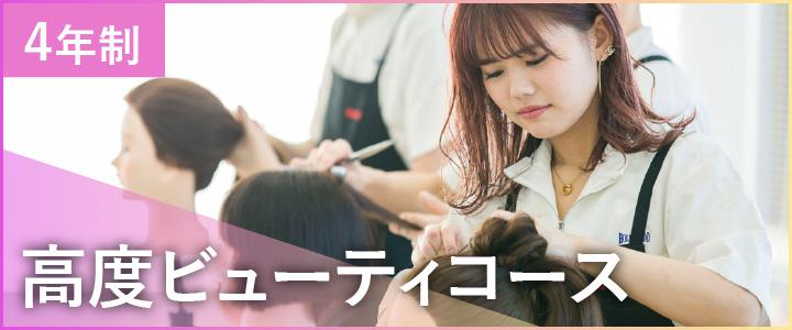 東京で美容を学ぶ 高度ビューティコース