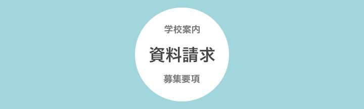 東京の美容学校ハリウッドの資料請求